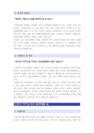 자기소개서 최우수예문 TOP-4250_02_.jpg
