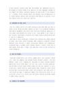 자기소개서 최우수예문 TOP-4250_03_.jpg