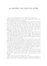 인터넷 미디어 활용사례 연구-3760_01_.jpg