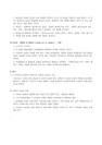 심리사회적 자아발달의 8단계-7153_04_.jpg