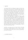 개념, 특징, 유래, 등장배-3757_03_.jpg