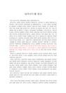 [독후감] 삼국사기를 읽고-6357_01_.jpg