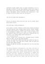 [독후감] 삼국사기를 읽고-6357_02_.jpg
