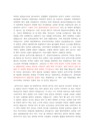 [독후감] 삼국사기를 읽고-6357_04_.jpg
