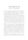 [독후감] 아더 M.오쿤의 평등과 효-7050_01_.jpg