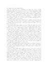 [독후감] 아더 M.오쿤의 평등과 효-7050_03_.jpg