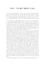 [독후감] 한비야 지도 밖으로 행군하-6410_01_.jpg