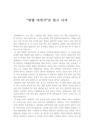 [독후감] 헌법 이야기를 읽고 나서-3404_01_.jpg