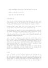 [보육학개론] 세계각국의 보육제도 --5205_02_.jpg