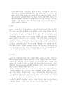 [보육학개론] 세계각국의 보육제도 --5205_05_.jpg