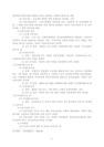 [보육학개론] 직장 보육제도의 현황과-3304_03_.jpg
