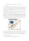 [보육학개론] 직장 보육제도의 현황과-3304_04_.jpg