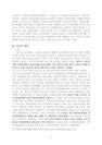 [보육학개론] 직장 보육제도의 현황과-3304_05_.jpg