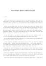 [보육학개론] 직장보육시설의 필요성과-3215_01_.jpg