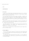 [보육학개론] 직장보육시설의 필요성과-3215_02_.jpg