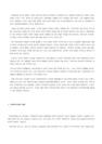 [보육학개론] 직장보육시설의 필요성과-3215_03_.jpg