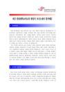 [한림대학교의료원자기소개서] 최신 한-2302_01_.jpg