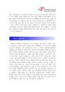 [한림대학교의료원자기소개서] 최신 한-2302_03_.jpg