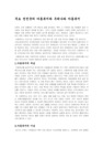 선진국의 아동복지와 우리나라 아-2054_01_.jpg