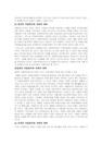 선진국의 아동복지와 우리나라 아-2054_05_.jpg