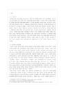 SNS 개념, 용어, 조사방향, 국내-8570_03_.jpg