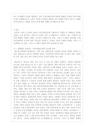 SNS 개념, 용어, 조사방향, 국내-8570_04_.jpg