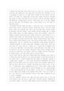SNS 개념, 용어, 조사방향, 국내-8570_05_.jpg