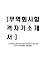 [ 무역 회사 합격 자기소개서 ] 무-3178_01_.jpg