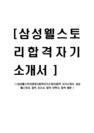 [삼성웰스토리영양사합격자기소개서]합격-5071_01_.jpg