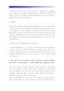 자기소개서 합격예문 4편 모-9272_05_.jpg