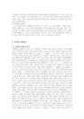- 열역학 역사, 열역학 법칙-9838_05_.jpg