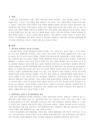 Bandura의 관찰학습에 대한 설명-8164_02_.jpg