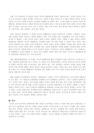 Bandura의 관찰학습에 대한 설명-8164_03_.jpg