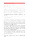지역농협 자기소개서 BEST-4375_05_.jpg