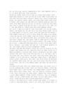 [독후감] 비폭력대화를 읽고-9147_02_.jpg