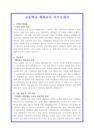 체육교사 자기소개서-5210_01_.jpg