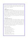 체육교사 자기소개서-5210_02_.jpg