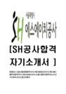 [SH공사-신입사원공채합격자기소개서]-2207_01_.jpg