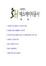 [SH공사-신입사원공채합격자기소개서]-2207_02_.jpg