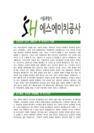 [SH공사-신입사원공채합격자기소개서]-2207_03_.jpg