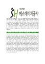 [SH공사-신입사원공채합격자기소개서]-2207_04_.jpg