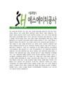[SH공사-신입사원공채합격자기소개서]-2207_05_.jpg