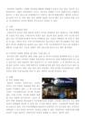 [경영학의 이해] 미즈컨테이너 마케팅-6315_05_.jpg