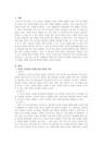 인지발달 단계에 따른 발달적-1456_02_.jpg