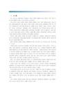 등장 이후 북한의 변화에 관해-2425_02_.jpg