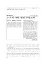 관련된 신문기사를 2개 이-2337_01_.jpg
