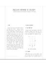 [건축] PR 골조의 해석방법 및 성-2708_01_.jpg