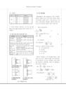 [건축] PR 골조의 해석방법 및 성-2708_02_.jpg