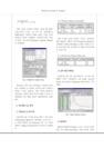 [건축] PR 골조의 해석방법 및 성-2708_03_.jpg