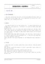 [중소기업과 벤처창업] 생과일전문점사-5151_03_.jpg
